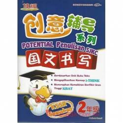 创意辅导系列 国文书写 KSSR Semakan 2年级