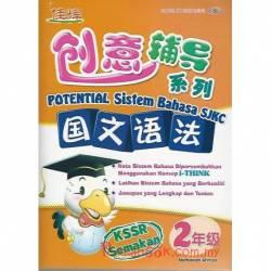 创意辅导系列 国文语法 KSSR Semakan 2年级