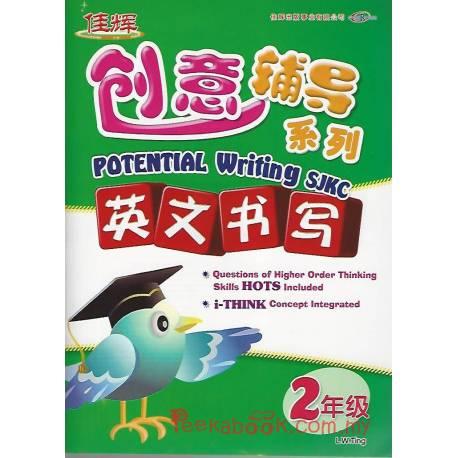 创意辅导系列 英文书写 KSSR Semakan 2年级
