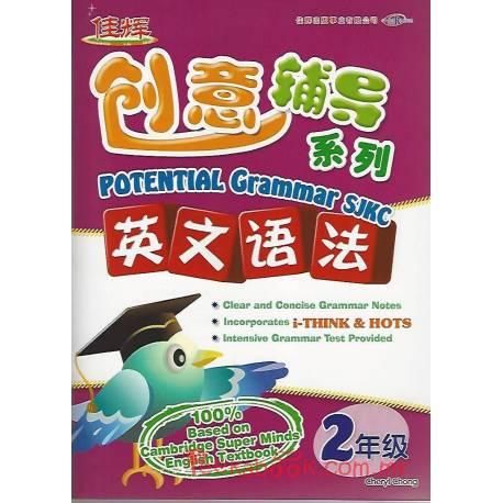 创意辅导系列 英文语法 KSSR Semakan 2年级
