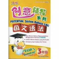 创意辅导系列 国文语法 3年级 KSSR Semakan