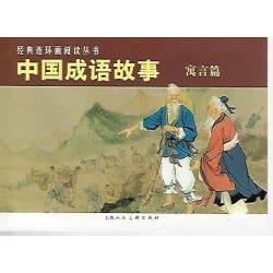 经典连环画阅读丛书 中国成语故事 寓言篇1,2,3
