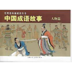 经典连环画阅读丛书 中国成语故事 人物篇1,2,3