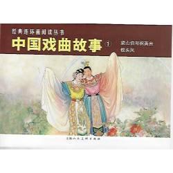 经典连环画阅读丛书 中国戏剧故事1