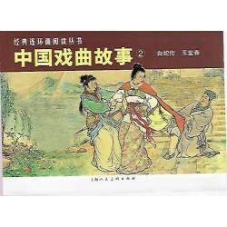 经典连环画阅读丛书 中国戏剧故事2