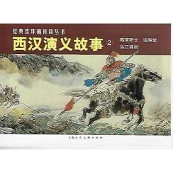 经典连环画阅读丛书 西汉演义故事2