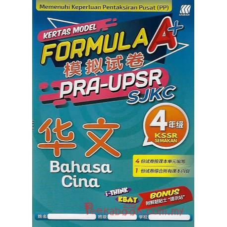 Formula A+ 模拟试卷 Pra-UPSR SJKC 华文4年级KSSR SEMAKAN