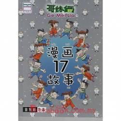 哥妹俩 漫画故事17