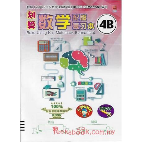 划算数学配版复习本 4B KSSR SEMAKAN