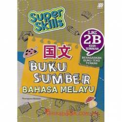 Super Skills Buku Sumber Bahasa Melayu SJKC 2B KSSR Semakan