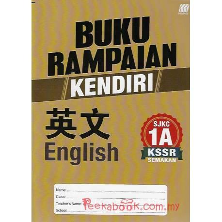 Buku Rampaian Kendiri English 1A SJKC KSSR Semakan