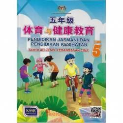 体育与健康教育课本5 SJKC KSSR Semakan