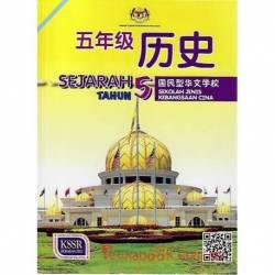 历史课本5 SJKC KSSR Semakan