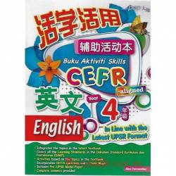 活学活用辅助活动本 英文4年级 CEFR-aligned