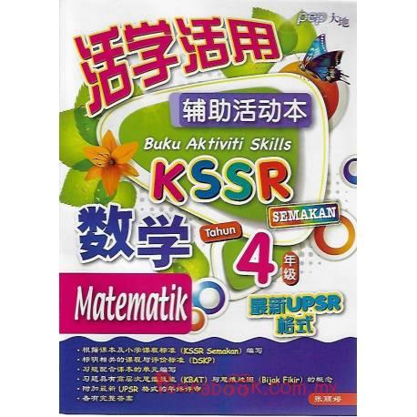 活学活用辅助活动本 数学4年级 KSSR Semakan