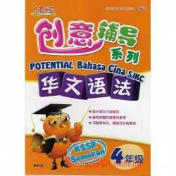 创意辅导系列 华文语法 4年级 KSSR Semakan