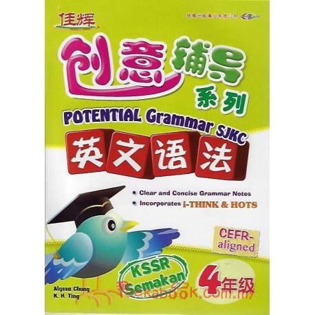 创意辅导系列 英文语法 4年级 KSSR Semakan