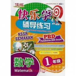 快乐学辅导练习 数学1年级 KSSR Semakan