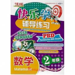 快乐学辅导练习 数学2年级 KSSR Semakan