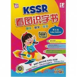 KSSR 看图识字书 (国文·英文·华文 第五版) 第一阶段