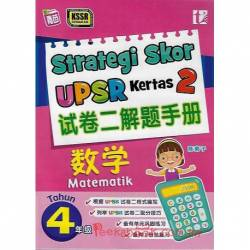 UPSR试卷二解题手册 数学4年级 KSSR Semakan