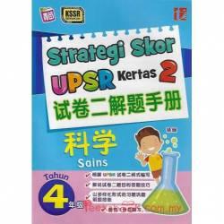 UPSR试卷二解题手册 科学4年级 KSSR Semakan