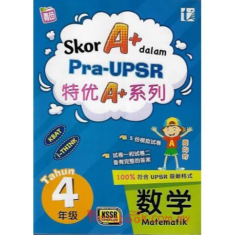 Pra-UPSR 特优A+系列 数学4年级 KSSR Semakan