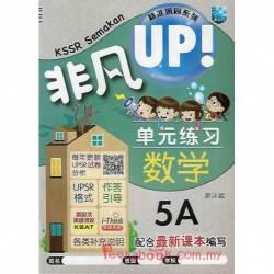 KSSR Semakan 非凡UP!单元练习 数学5A