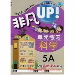 KSSR Semakan 非凡UP!单元练习 科学5A