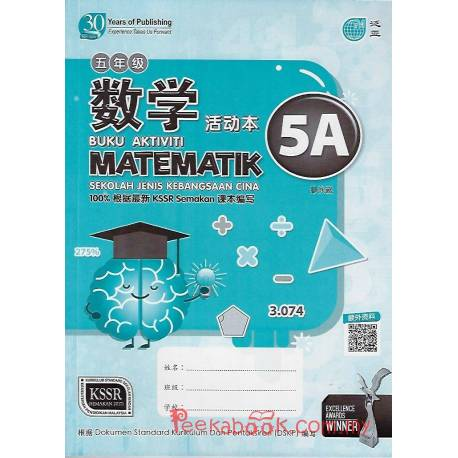 数学活动本 5A SJKC KSSR Semakan
