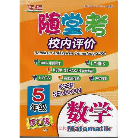 随堂考校内评价 数学5年级(修订版) KSSR Semakan