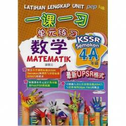 一课一习单元练习 数学4A KSSR Semakan