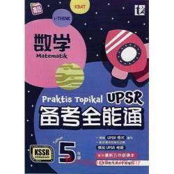 UPSR 备考全能通 数学5年级KSSR Semakan