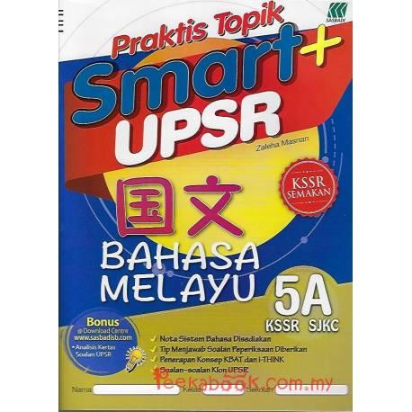 Praktis Topik Smart+ UPSR Bahasa Melayu 5A KSSR Semakan SJKC