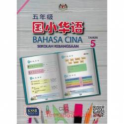 国小华语课本 5年级 KSSR Semakan