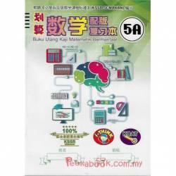 划算数学配版复习本 5A KSSR Semakan