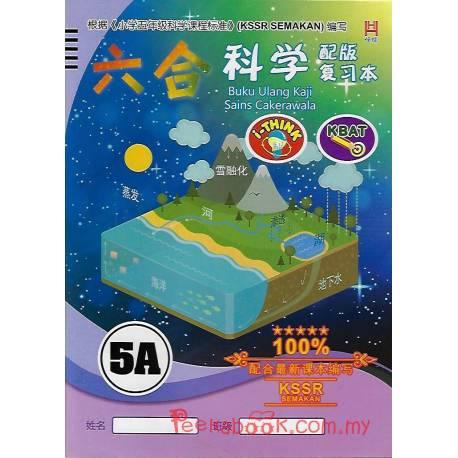 六合科学配版复习本 5A KSSR SEMAKAN