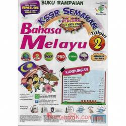 Buku Rampaian KSSR Semakan Bahasa Melayu Tahun 2