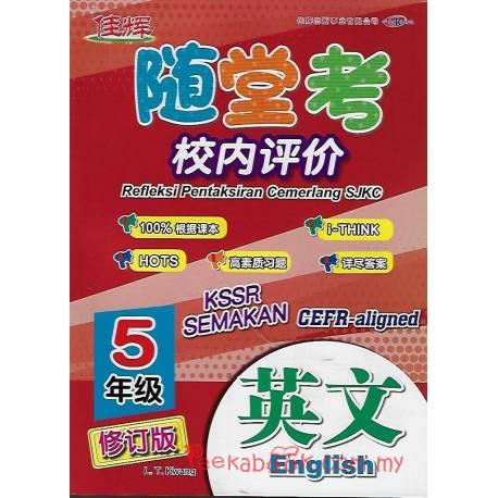 随堂考校内评价 英文5年级(修订版) KSSR Semakan