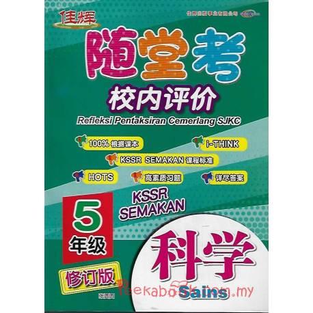 随堂考校内评价 科学5年级(修订版) KSSR Semakan