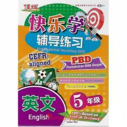 快乐学辅导练习 英文5年级 KSSR Semakan