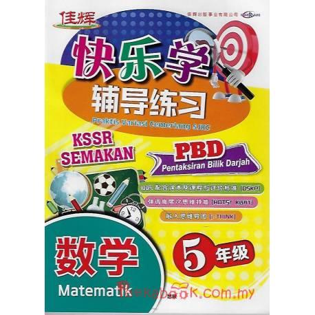 快乐学辅导练习 数学5年级 KSSR Semakan