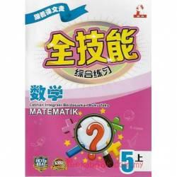 跟着课文走 全技能综合练习 数学5上 KSSR Semakan