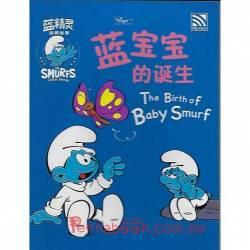 蓝宝宝的诞生 The Birth Of Baby Smurf
