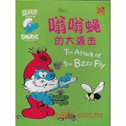 嗡嗡蝇的大袭击 The Attack Of The Bzzz Fly