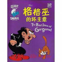 格格巫的坏主意 The Bad Idea Of Gargamel