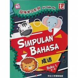 趣味学习系列 Simpulan Bahasa Buku 1