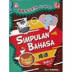 趣味学习系列 Simpulan Bahasa Buku 2