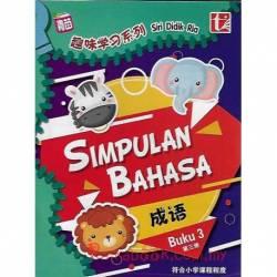 趣味学习系列 Simpulan Bahasa Buku 3