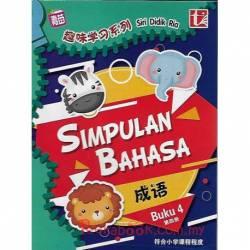 趣味学习系列 Simpulan Bahasa Buku 4